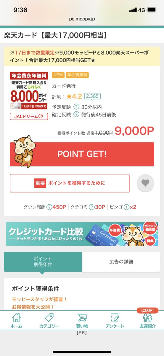 f:id:shinjuku-shirane:20191112093800p:plain