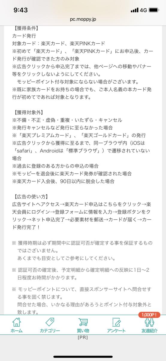 f:id:shinjuku-shirane:20191112094401p:plain