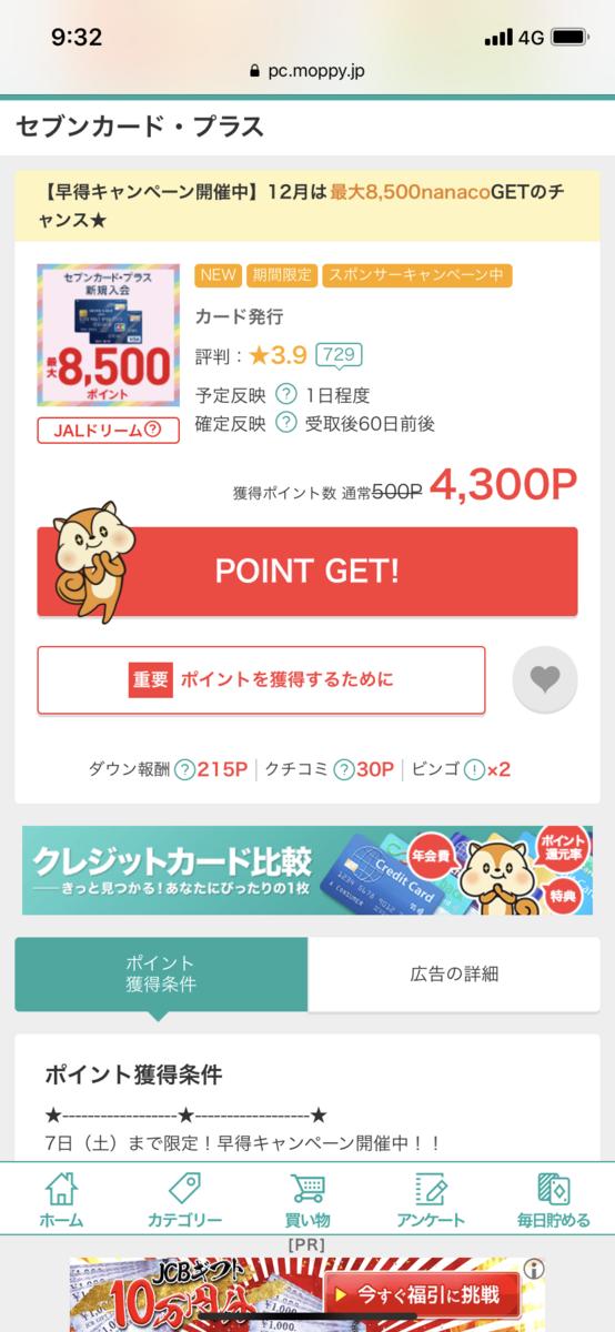 f:id:shinjuku-shirane:20191202093449p:plain