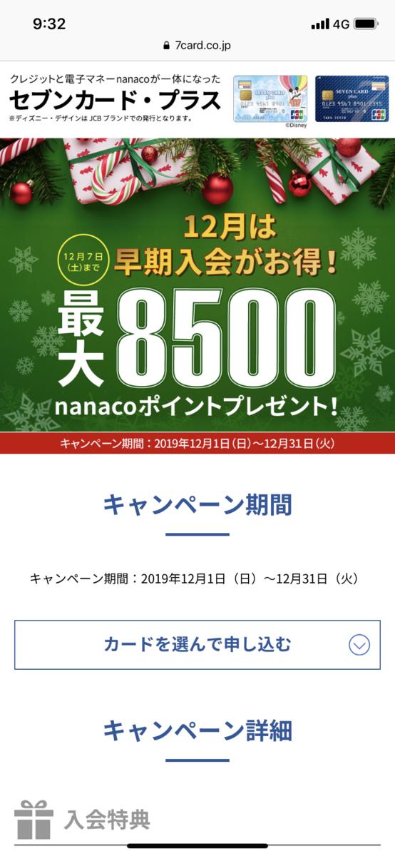 f:id:shinjuku-shirane:20191202093511p:plain