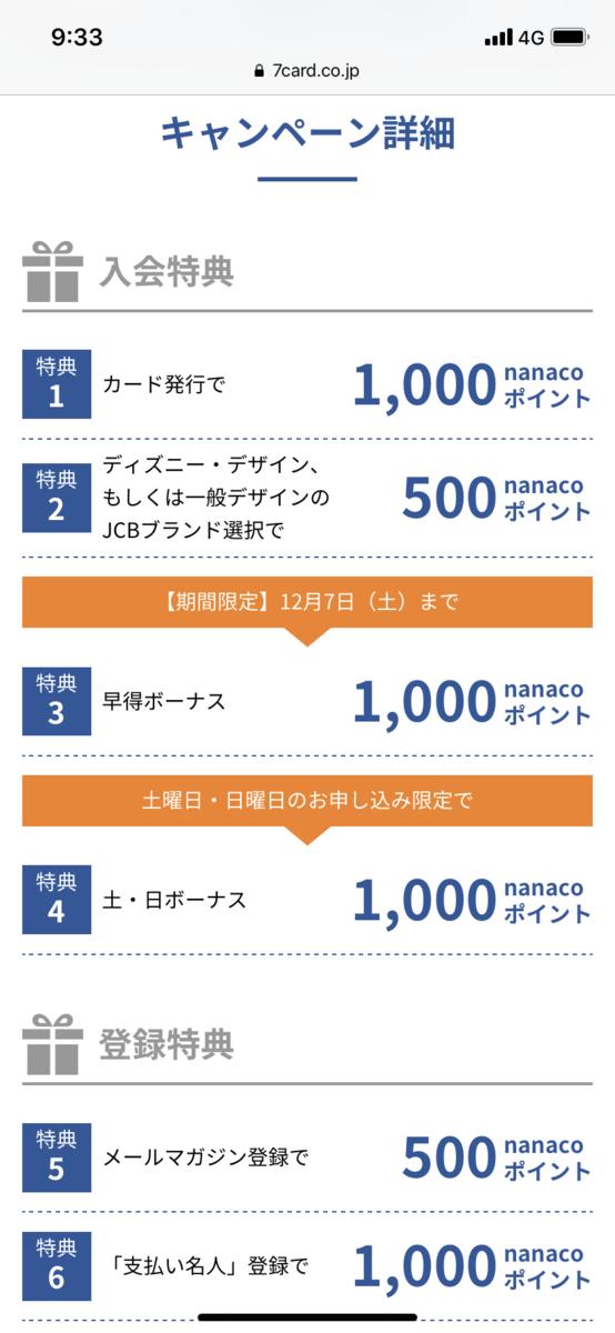f:id:shinjuku-shirane:20191202093548p:plain