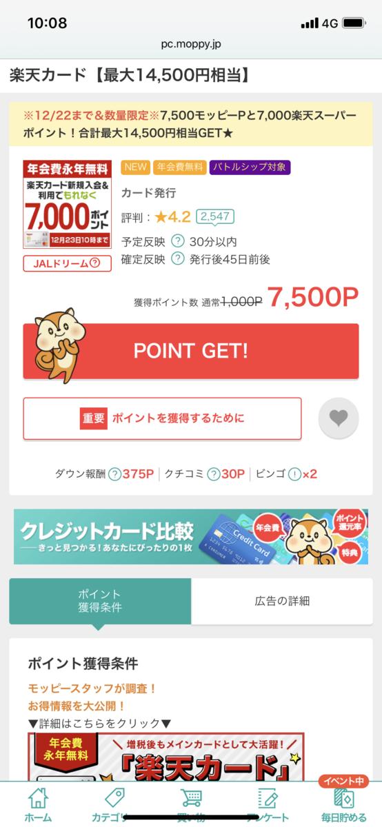 f:id:shinjuku-shirane:20191218101009p:plain