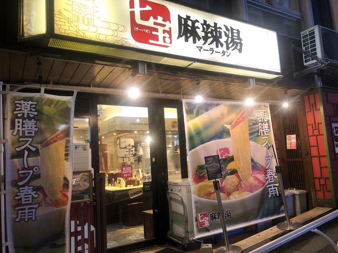 七宝 麻辣湯(渋谷駅)