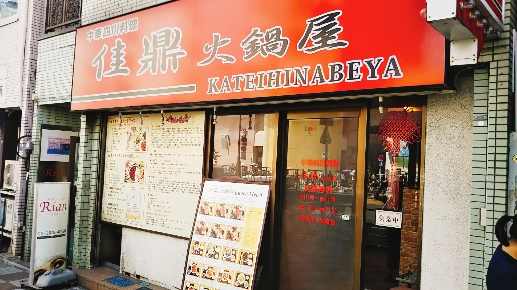 佳鼎火鍋屋(浅草)麻辣湯