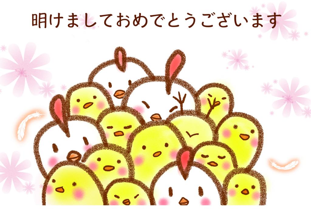f:id:shinjumaru:20170102211639j:plain