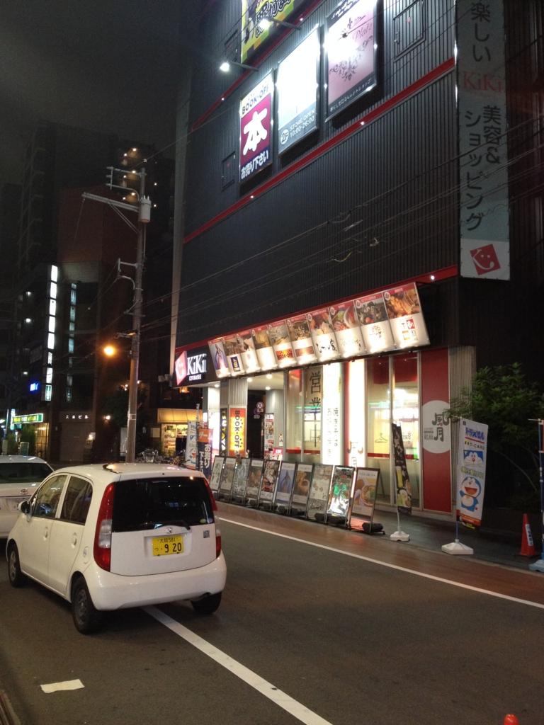 f:id:shinjyojimichiru:20160824234307j:plain