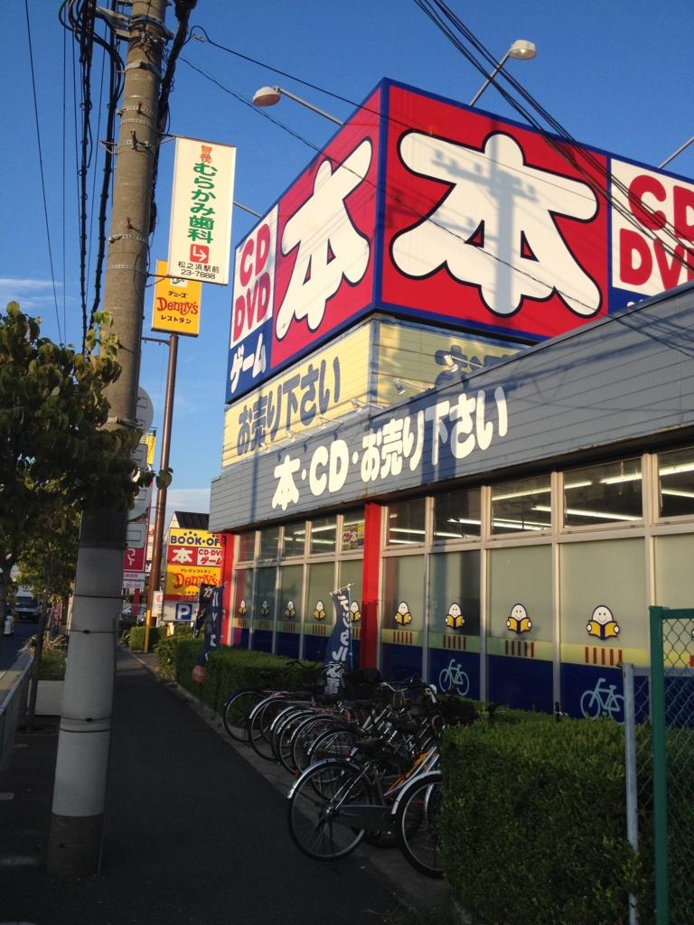 f:id:shinjyojimichiru:20160826220557j:plain