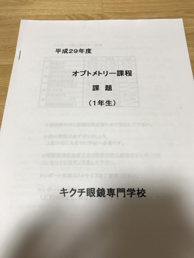 f:id:shinjyojimichiru:20170418193153j:plain