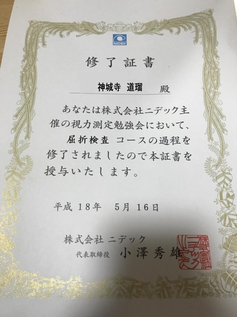 f:id:shinjyojimichiru:20170529211143j:plain