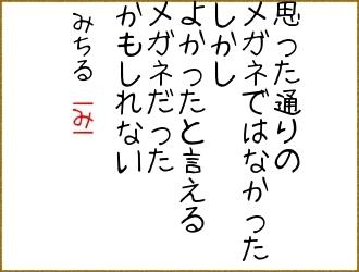 f:id:shinjyojimichiru:20170606142744j:plain