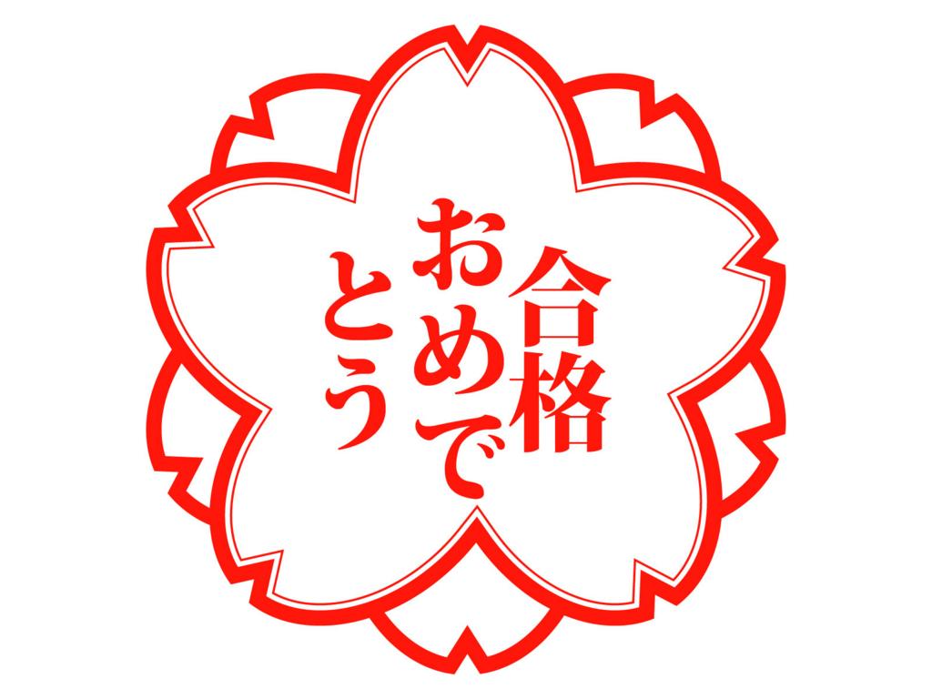 f:id:shinjyojimichiru:20171213212628j:plain