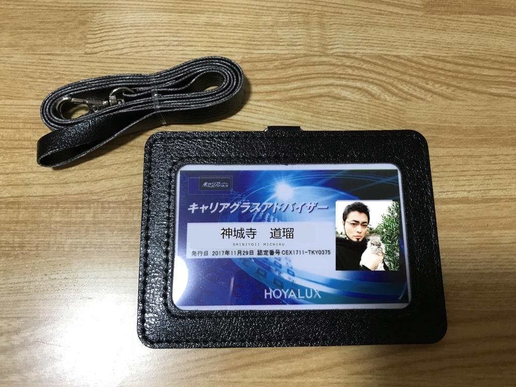 f:id:shinjyojimichiru:20171230215605j:plain