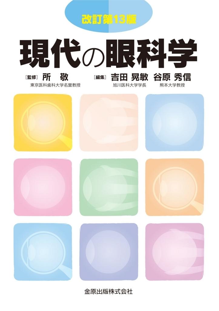f:id:shinjyojimichiru:20180425225945j:plain