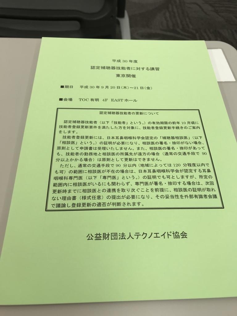 f:id:shinjyojimichiru:20180922235013j:plain