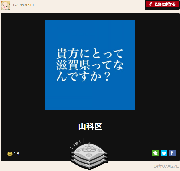 f:id:shinkai6501:20161009005115p:plain