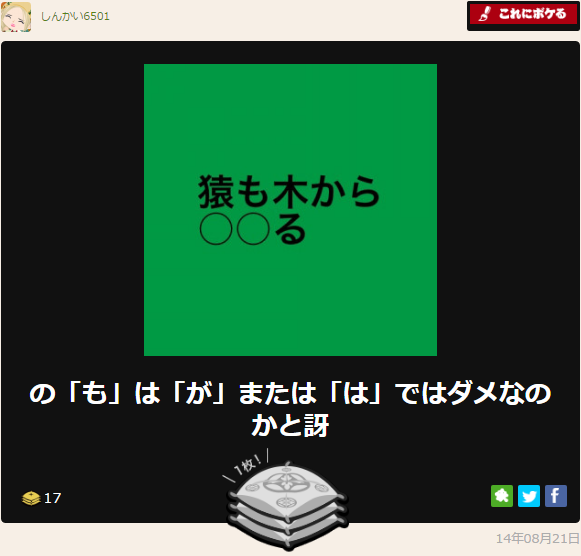 f:id:shinkai6501:20161009011411p:plain