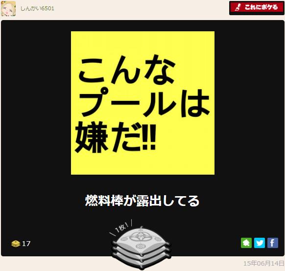 f:id:shinkai6501:20161009011905p:plain