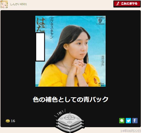 f:id:shinkai6501:20161009011944p:plain
