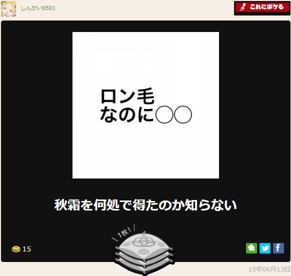 f:id:shinkai6501:20161009045222p:plain
