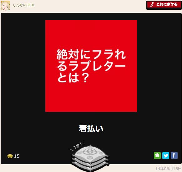 f:id:shinkai6501:20161009045738p:plain