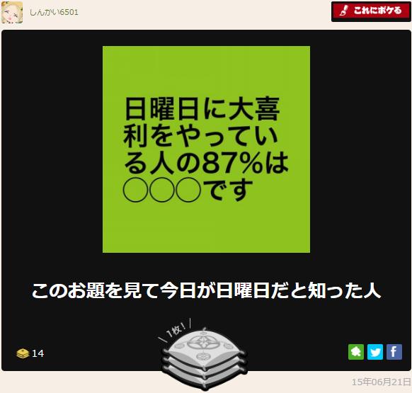 f:id:shinkai6501:20161009045909p:plain