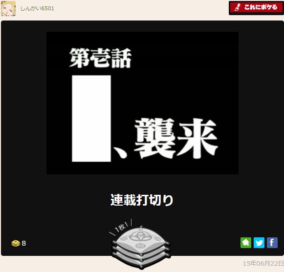 f:id:shinkai6501:20161009050130p:plain