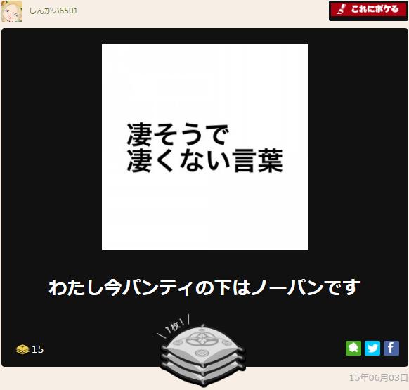 f:id:shinkai6501:20161009052522p:plain