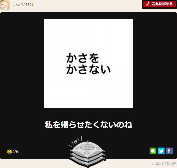 f:id:shinkai6501:20161009100410p:plain