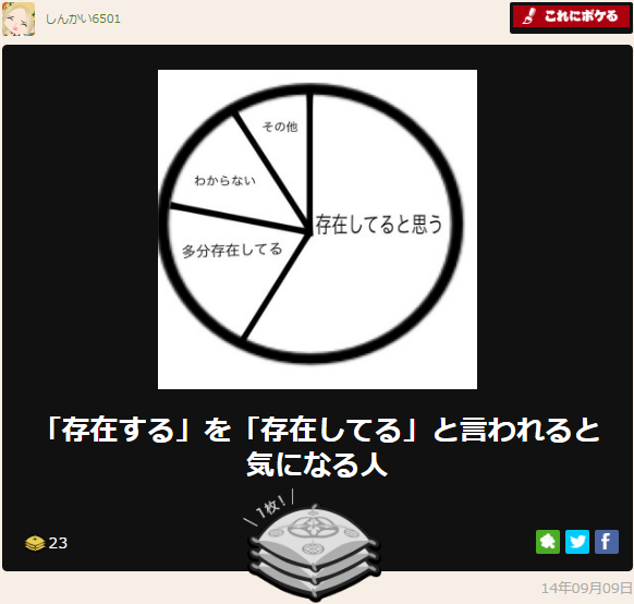 f:id:shinkai6501:20161009101544p:plain