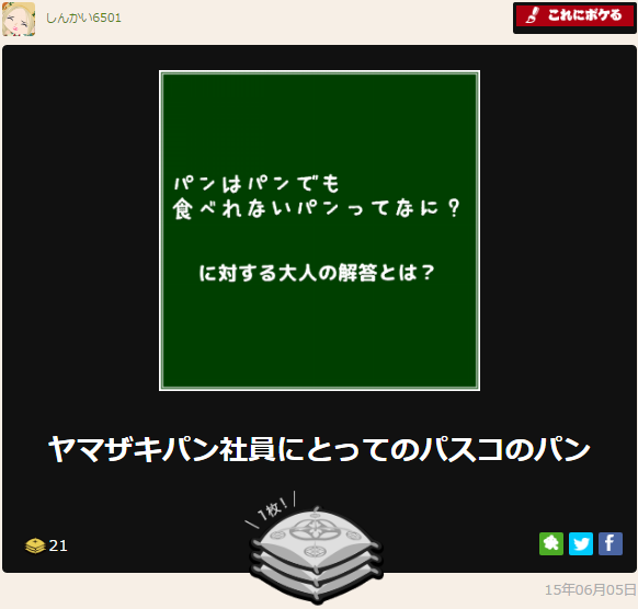 f:id:shinkai6501:20161009101821p:plain