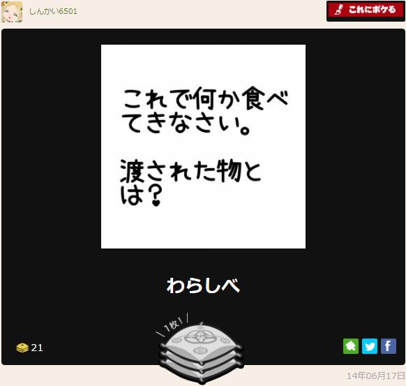 f:id:shinkai6501:20161009101949p:plain