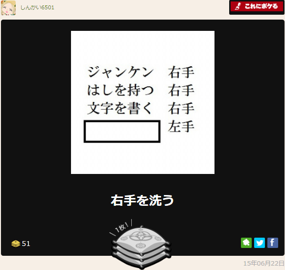 f:id:shinkai6501:20161009102518p:plain