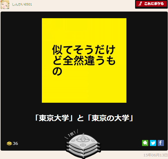 f:id:shinkai6501:20161009103107p:plain