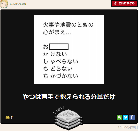 f:id:shinkai6501:20161009104711p:plain