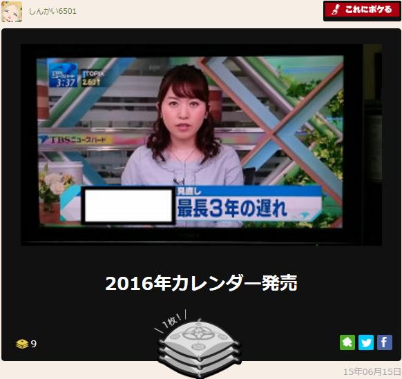 f:id:shinkai6501:20161009104902p:plain