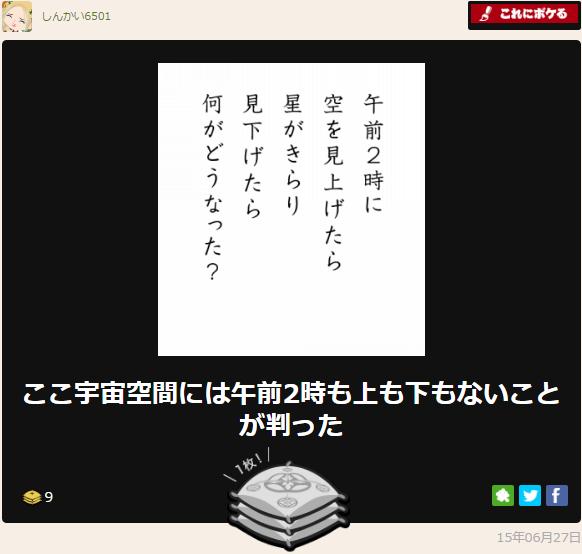 f:id:shinkai6501:20161009105252p:plain
