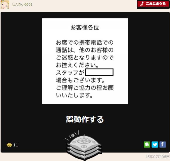 f:id:shinkai6501:20161009105555p:plain