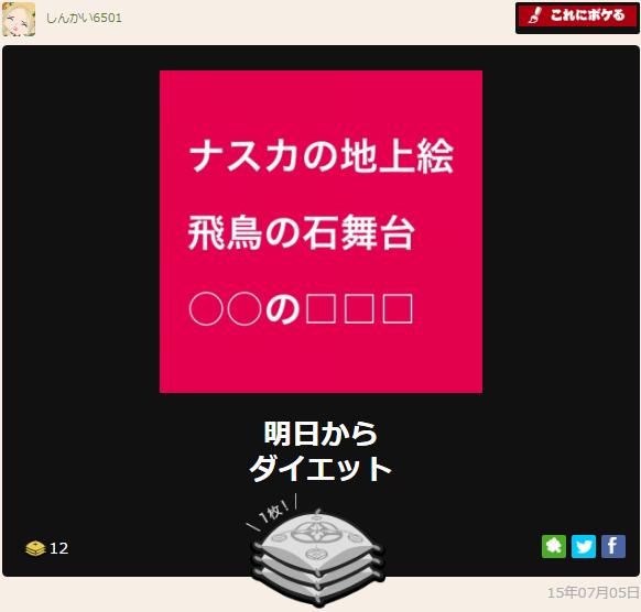 f:id:shinkai6501:20161009105614p:plain