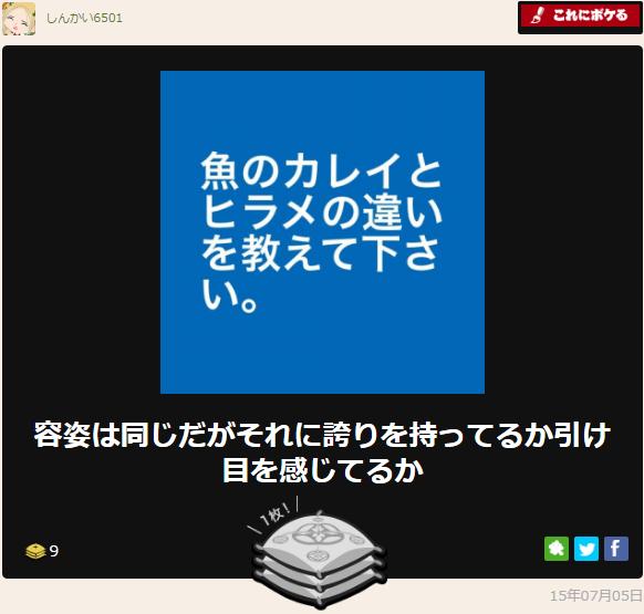 f:id:shinkai6501:20161009105632p:plain