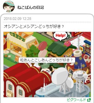 f:id:shinkai6501:20180322102259p:plain