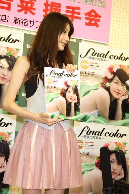 松本若菜の画像 p1_29