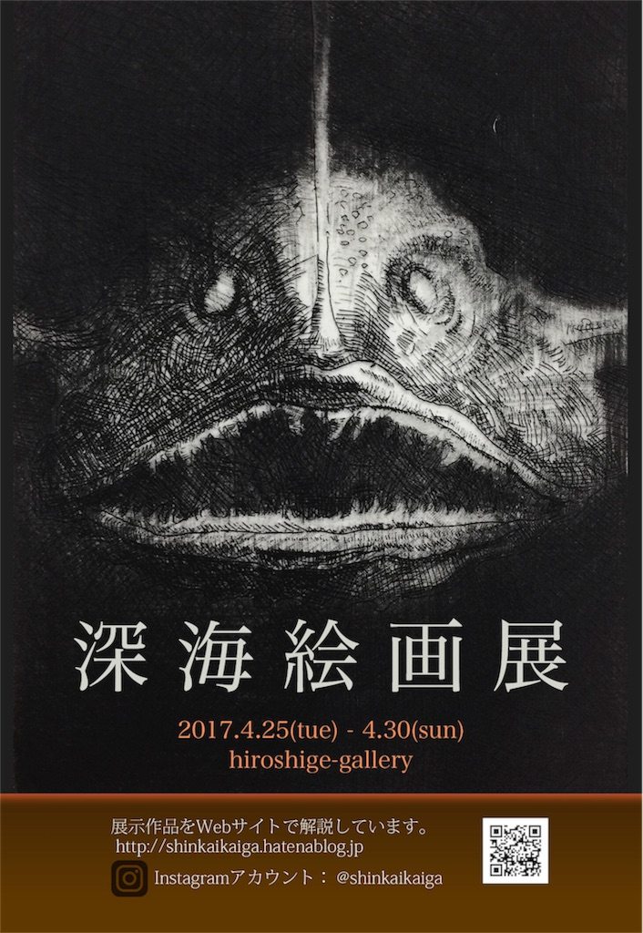 f:id:shinkaikaiga:20170221125106j:image