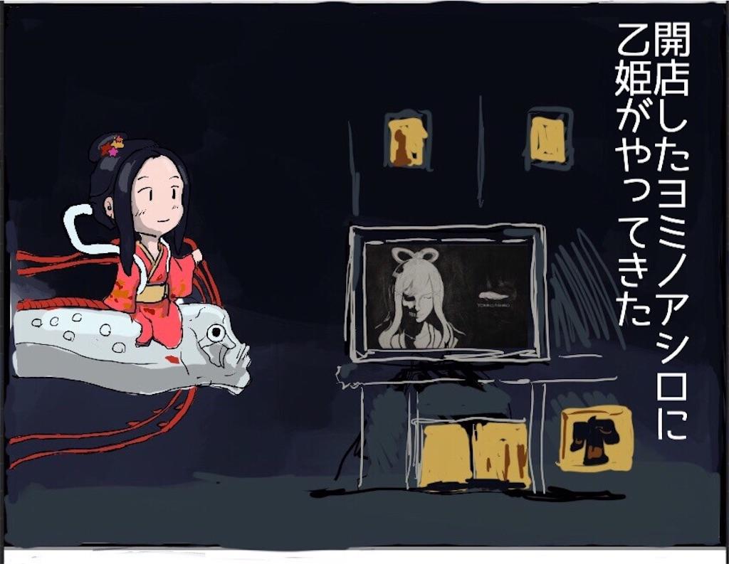 f:id:shinkaikaiga:20170319033014j:image