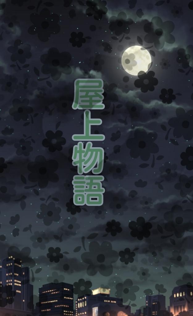 f:id:shinkawasayuta:20170828141743j:plain