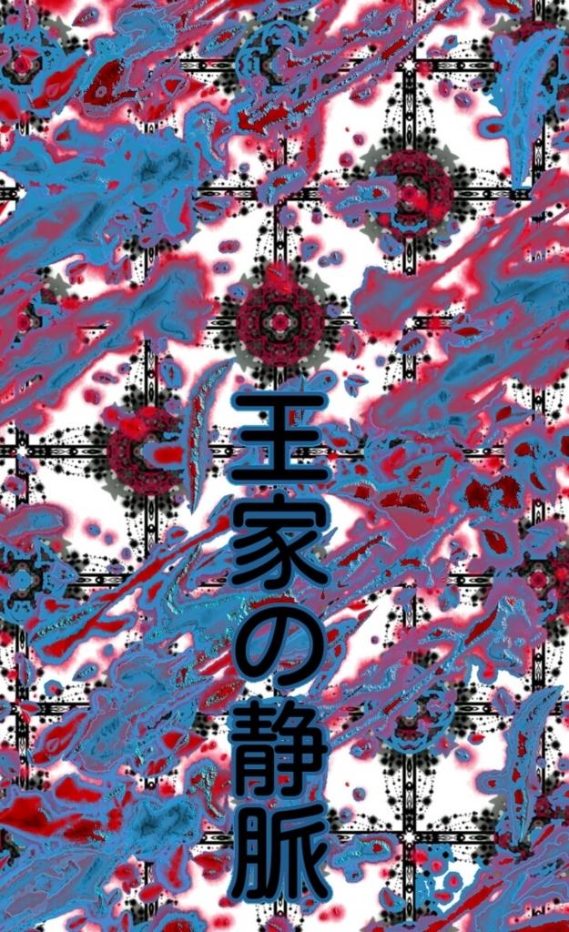 f:id:shinkawasayuta:20170916134343j:plain