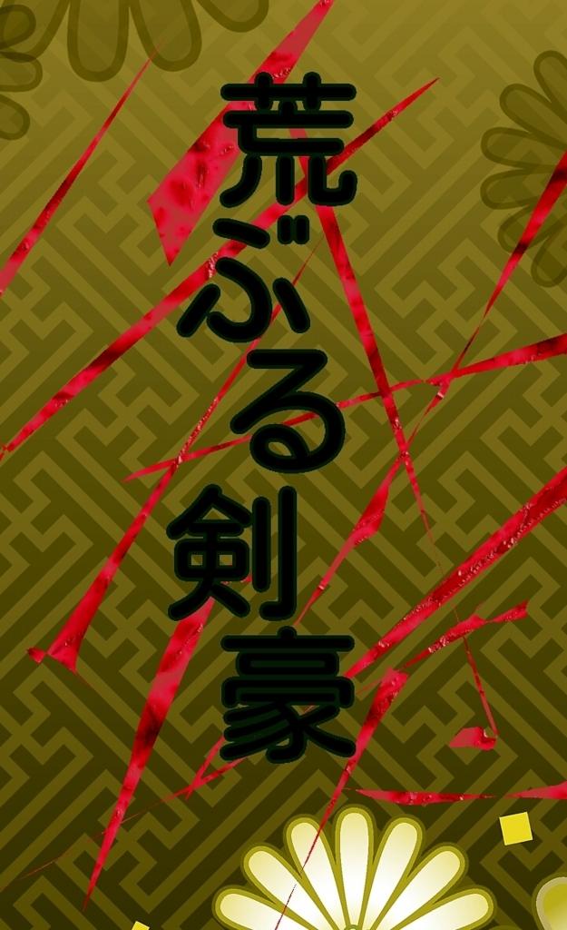 f:id:shinkawasayuta:20171022135313j:plain