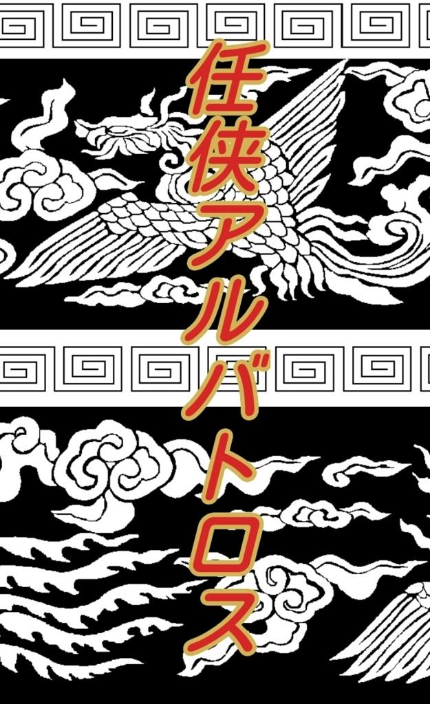 f:id:shinkawasayuta:20171127143351j:plain