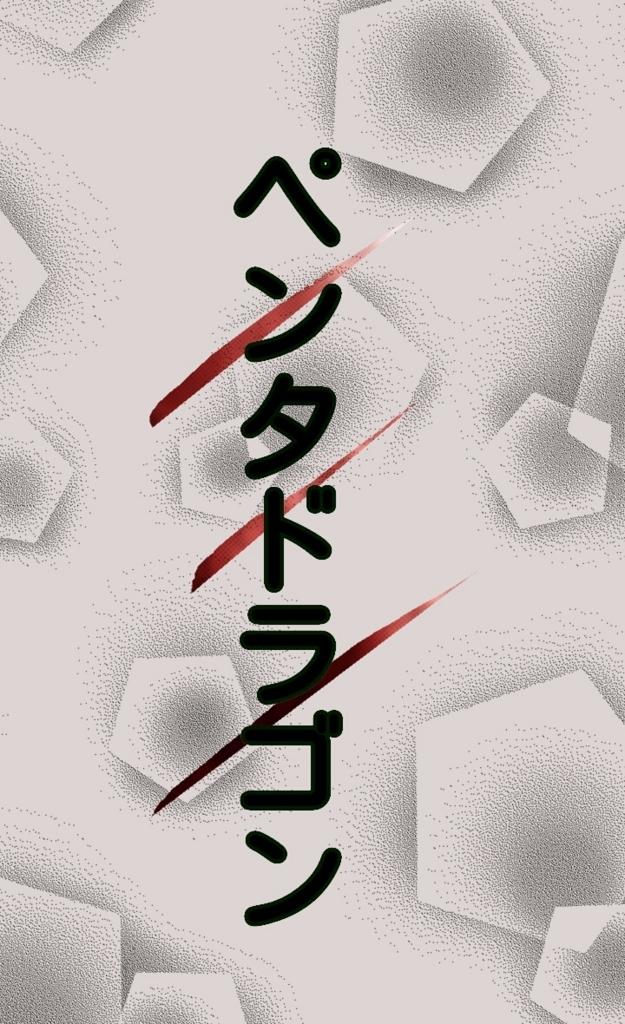 f:id:shinkawasayuta:20171128144252j:plain
