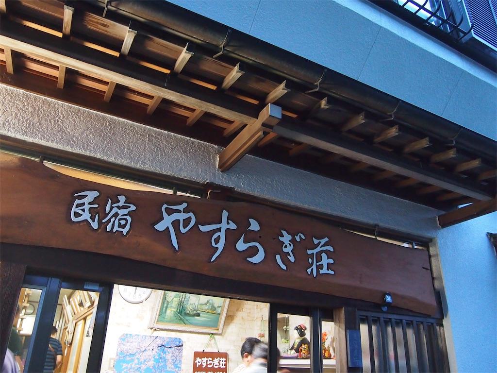 f:id:shinkyo-wind:20160920181037j:image
