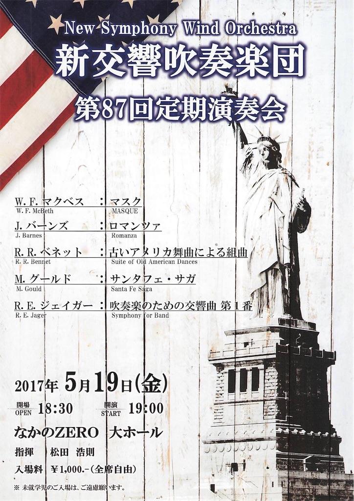 f:id:shinkyo-wind:20170326115329j:image